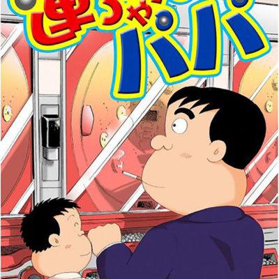 【漫画】 ネット激震のパチンコ漫画『連ちゃんパパ』が再び全巻無料公開中!!「マンガ図書館Z」で2月末まで