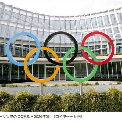 【速報】東京五輪中止の可能性、米紙報道