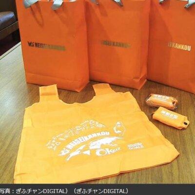 【持続可能社会】平成観光、多治見市にエコバック贈る。医療従事者らに100万円を支援。