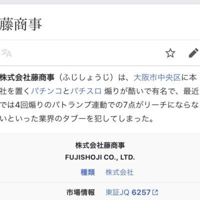【悲報】藤商事のwikiが荒らされてるんやが・・・www
