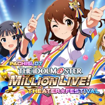 【新台】『パチスロ アイドルマスター ミリオンライブ!』PV&スペック公開、キターーーーーー‼