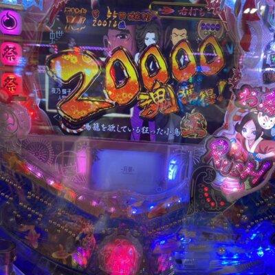 【ぶっ壊れ】地獄少女、1/69の甘デジで2万発www