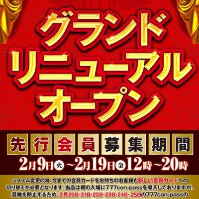 【大阪】凱旋設置中のパチンコ店『フリーダム』がリニューアルの為2/19まで店休。