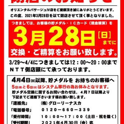 【閉店】オリエンタルパサージュⅣ、3/28をもって閉店
