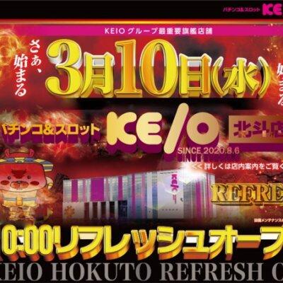【KIEO北斗店】北海道函館エリア初の『等価交換』でリフレッシュオープン!