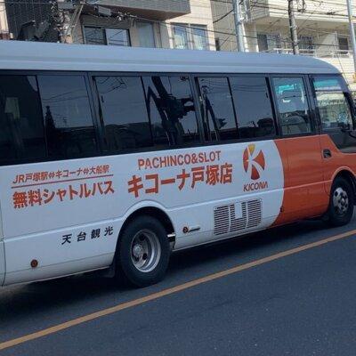 【疑問🤔】わざわざシャトルバスまで乗ってパチ屋に行く理由が分からない…