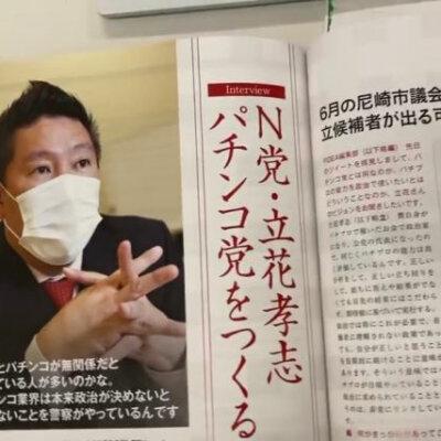 【ポピュリズム】N国党の立花孝志「パチンコ党を結成する」 → 支持者からも批判殺到