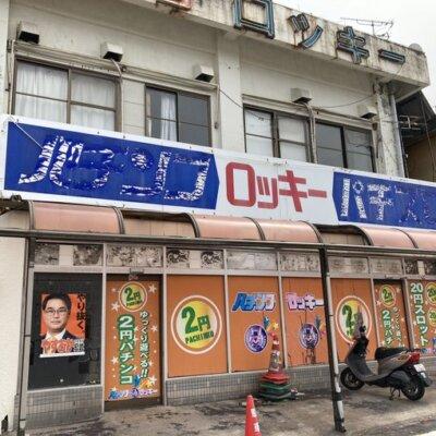 【センシティブ】ギリギリ来店示唆ではないパチ屋
