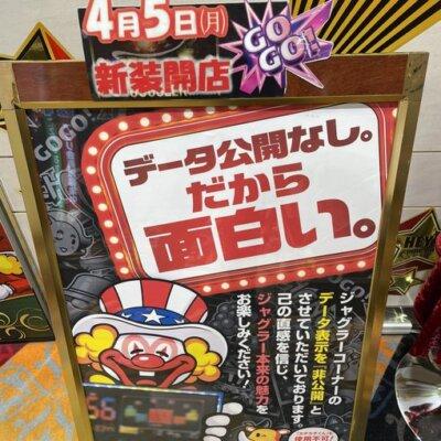 【悲報】上野PIAにデータランプが本当に無かった…