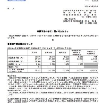 【藤商事】「とある魔術の禁書目録」爆売れで10億の赤字 → 4.7憶の黒字に上方修正