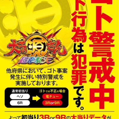 【ケーパワーズ大阪本店】源さんゴト「右打ちしている人や怪しい行動を取っている人」を教えてくれたら御礼します。