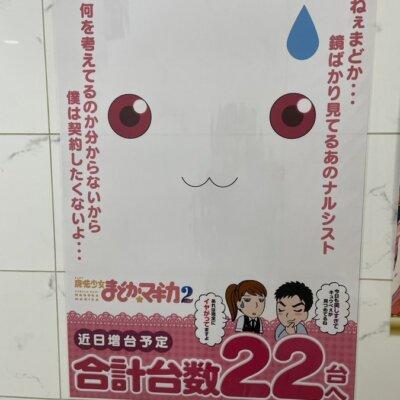 【まど2】増台告知のポスター。きゅうべいのコメントが辛辣で草