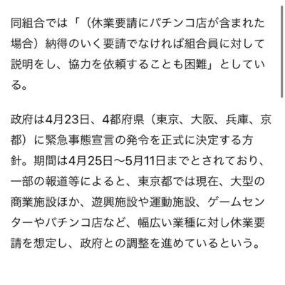 【デジャブ?】吉村知事「休業要請に従わない店舗について、店舗名などを公表する予定」