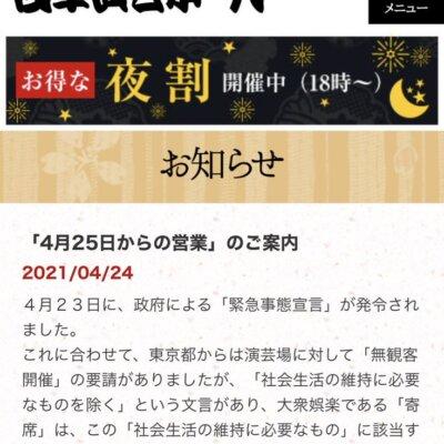 【提言】木村魚拓さん「これはパチンコパチスロにも同じことが言えるのではないだろうか。」