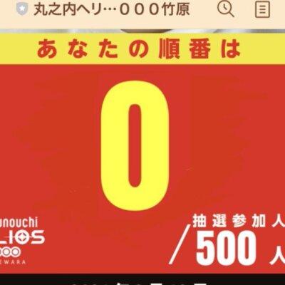 【愛媛県】これマジ?抽選番号が0なんやがwww