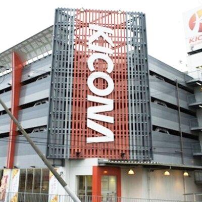 【キコーナ吹田店】会員カード複数所持していた客を出禁に。多くのユーザーに賞賛される。