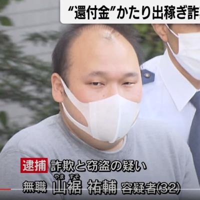 パチンコの借金のため、茨城から上京して犯行を繰り返していた男を逮捕