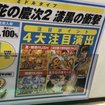 【傾きすぎ】慶次漆黒のスペック表が無茶苦茶で草www