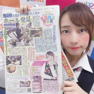 【朗報】人気No.1アイドル店員あんこさん、日刊ゲンダイにインタビュー記事が掲載。早速、ファンの人が爆買いwww