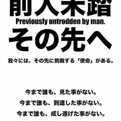 【雁字搦め】最近のパチ屋のポスターが意味分からん件