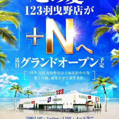 【5/31~休業】123羽曳野店 夏のグランドオープンに向けて改装の為、休業