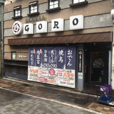 【錯視】GAROじゃないんかい!←実際にGAROという店があったwww