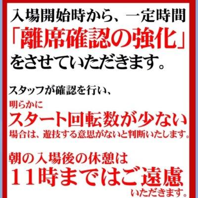 【朗報】マルハン新宿東宝が離席確認の強化。