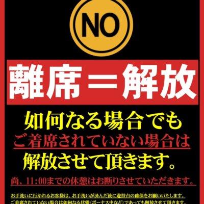 【マルハン】新宿東宝ビル店、離籍を許さない徹底したルールを発表