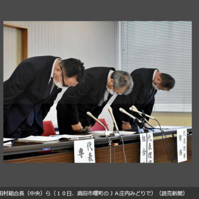 【懲戒解雇】JA職員が239万円着服。「借金の返済やパチンコなどの遊興費に充てた」