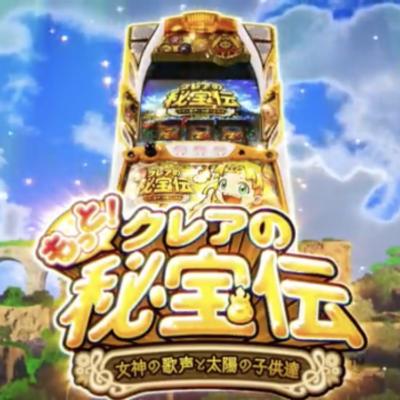 【新台】「もっと!クレアの秘宝伝 女神の歌声と太陽の子供達」PVを大公開!