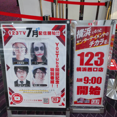 【これって来店あり?】2021/6/30の123横浜西口に123TVの収録で誰か来る?