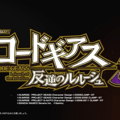 【新台】「パチスロコードギアス 反逆のルルーシュ3」スペシャルムービーとスペックが公開!!ルルーシュはまだ反逆してるんかいw