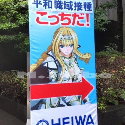 【上野】HEIWAの職域接種の会場案内が右打ちみたいで草www