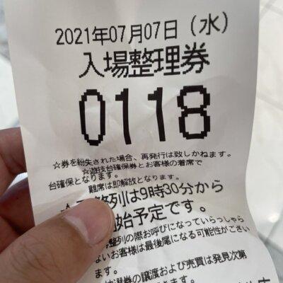 【不正】マルハン新宿東宝さん「7/7のサーバーダウンの可能性を鑑み、1週間店頭抽選へ戻しておりました。」→「西武新宿駅近くで売買現場を押さえましたので回収しました。」