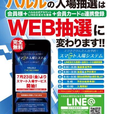 【大阪】HALULUがWEB抽選に変更。台の予約も出来る!