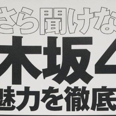 【京楽】『乃木坂46』のスペシャル動画を準備中!!パチンコ新台か?