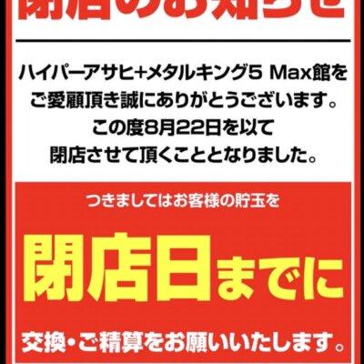 【悲報】住之江のハイパーアサヒが8/22に閉店。相次ぐ閉店ラッシュ。