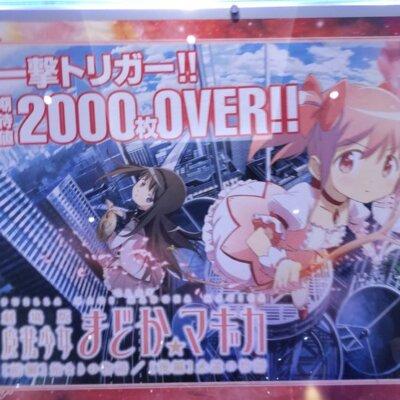 【まど4】パチ屋広告「一撃期待値2000枚OVER!!!」←ロンフリ引いた場合で草