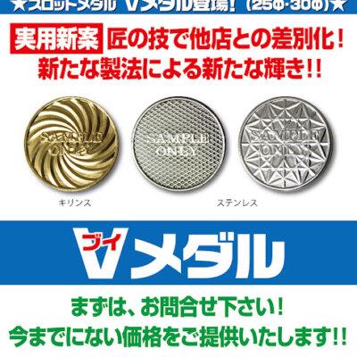 【事件】他店から持ち込んだメダル約1700枚を交換しようとして無職男性を現行犯逮捕。