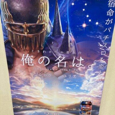 【キメラ広告】個人的に良いと思うパチ屋にあったポスター
